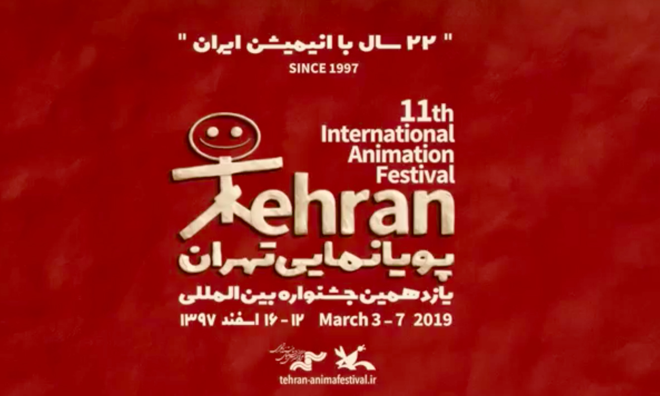 11th Tehran International Animation Festival 2019
